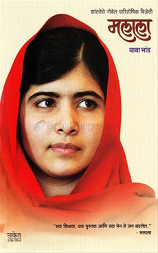 Shantateche Nobel Paritoshik Vijeti Malala