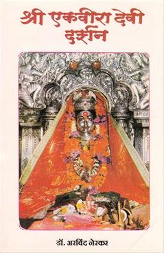 Shri Ekavira Devi Darshan