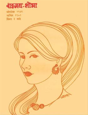 वाङ्मय शोभा ( ऑक्टोंबर १९७९ )