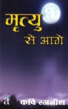 Mrutyu Se Aage