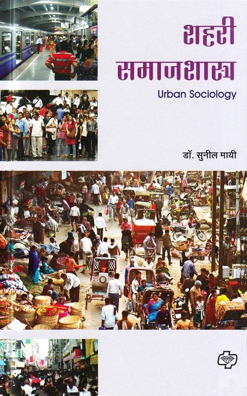 शहरी समाजशास्त्र