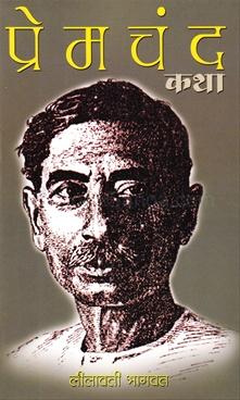 Premchand Katha