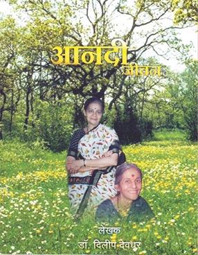 Anandi Jivan