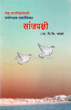 Sanjpakshi