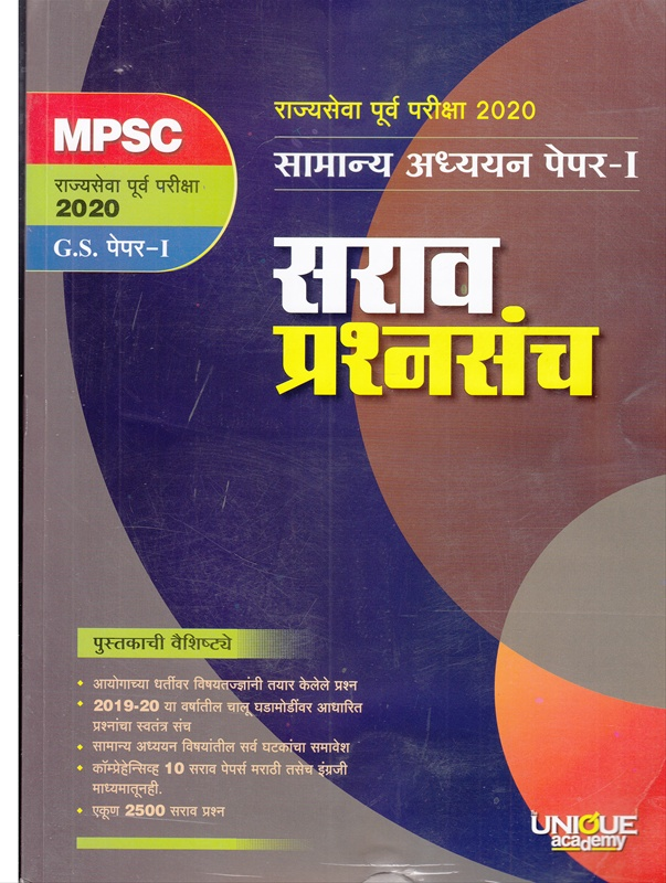 MPSC पूर्व परीक्षा २०२० सामान्य अध्ययन पेपर (सराव प्रश्नसंच)