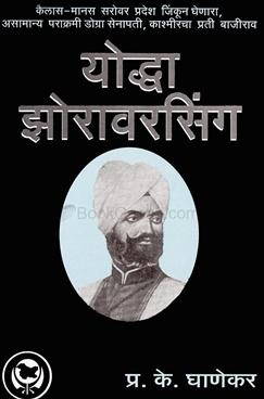 Yodha Zorawarsingh