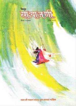 मिळून साऱ्याजणी एप्रिल १९९९