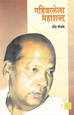 Gahivarlela Mahashabd
