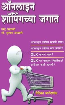 Online Shoppingchya Jagat