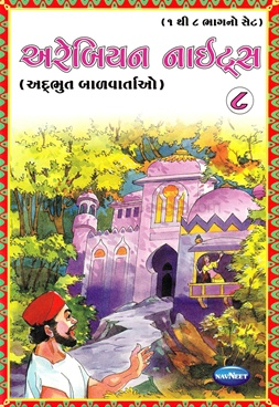 Arabian Nights Bhag 8 (Gujarati)
