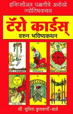 Taro Cards Varun Bhavishyakathan