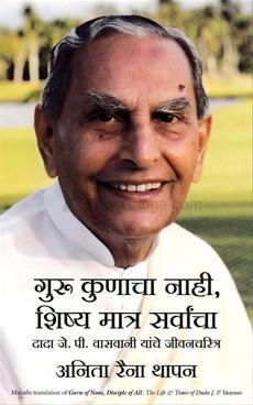 Guru kunacha nahi shishya matra Sarvancha