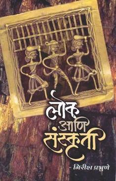 Lok Ani Sanskruti