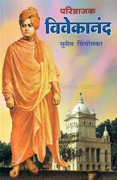 Parivrajak Vivekanand