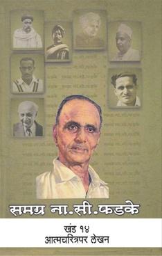 Samagra N. S. Phadke Khand 14