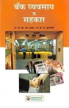 Bank Vyavsay V Sahakar