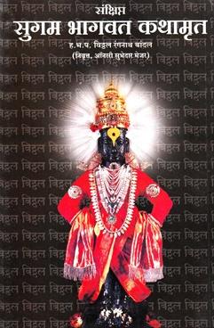 Sugam Bhagavat Kathamrut