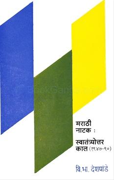 Marathi Natak : Swatantrotar Kaal (1947 - 1990)