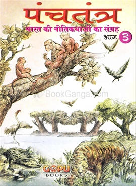 Panchatantra - Bhag 3 (Hindi)