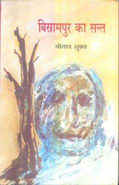 Bisramapur Ka Sant (Hard Cover)