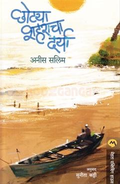 Chhotya Shaharacha Darya