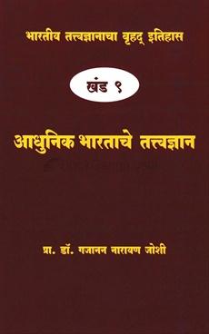 Bharatiy Tatvadnyanacha Bruhad Itihas Khand - 9