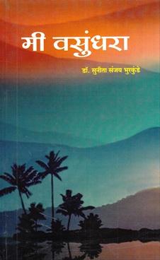 Mi Vasundhara