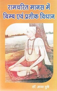 Ramcharit Manas Mai Bimb Evam Pratik Vidhan