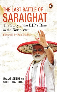 The Last Battle of Saraighat