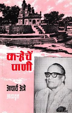 Kahreche Pani Khand 4