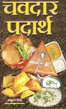 Chavdar Padarth