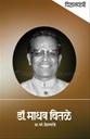 विज्ञानयात्री - डॉ. माधव चितळे