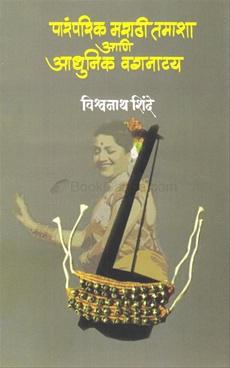Paramparik Marathi Tamasha Ani Adhunik Vagnatya