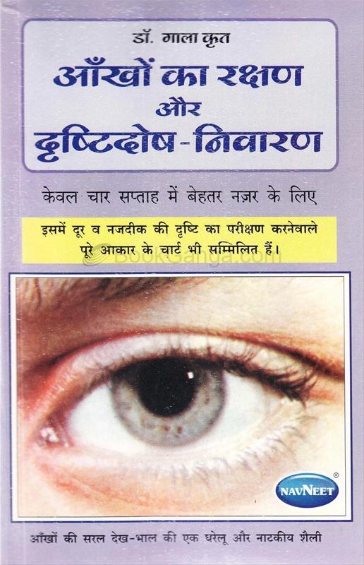 आँखों का रक्षण और दृष्टिदोष-निवारण
