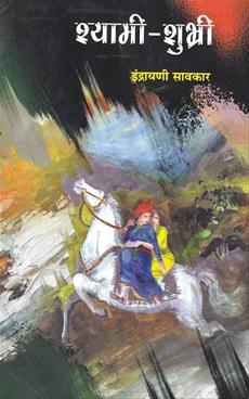 Shyami Shubhri