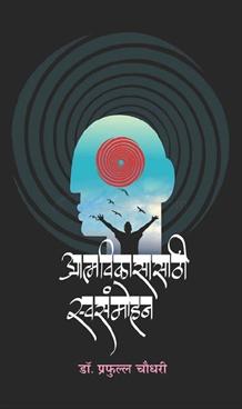 Atmavikasasathi Swasammohan