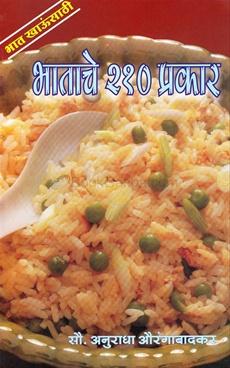 Bhatache 210 Prakar