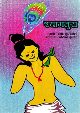 Shyamtura Bhag-1