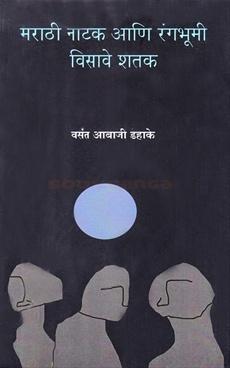 Marathi Natak Ani Rangbhumi Visave Shatak
