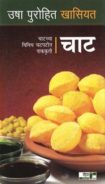 Usha Purohit Khasiyat Chat