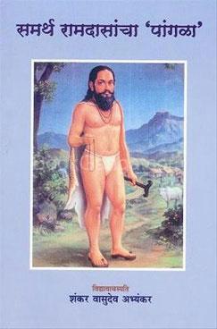 Samarth Ramdasancha 'Pangala'