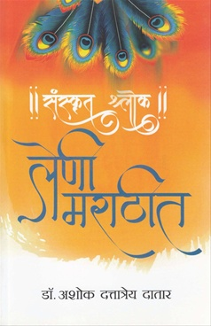 Sanskrut Shlok : Marathi Leni