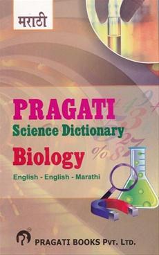 Pragati Science Dictionary Biology
