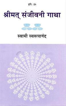 Shrimat Sanjivani Gatha ( Big)