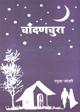 Chandanchura
