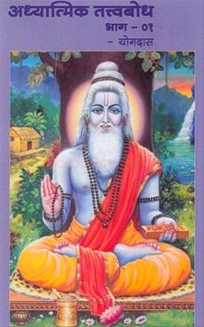 Adhyatmik Tatvabodh Bhag 1