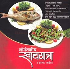 Gomantakiya Khadyayatra