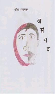 Asambhav Ani Itar Katha