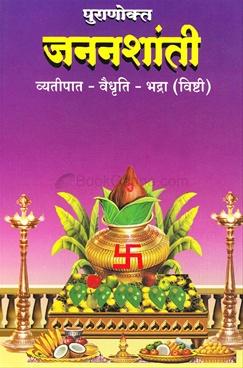Puranokt Jananshanti