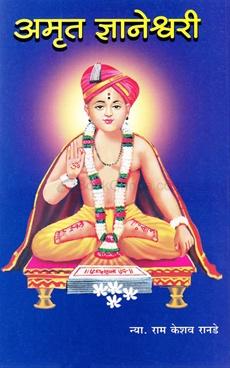 Amrut Dnyaneshwari Khand 1 Va 2